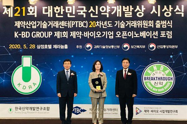 한국보건산업진흥원장 표창 수상